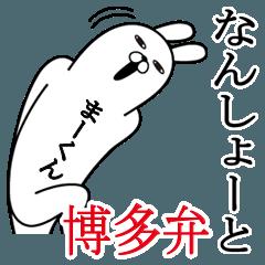 [LINEスタンプ] まーくんが使う面白名前スタンプ博多弁