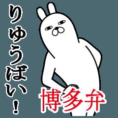 [LINEスタンプ] りゅうが使う面白名前スタンプ博多弁
