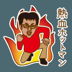 熱血ホットマン