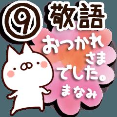 【まなみ】専用9