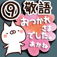【あかね】専用9