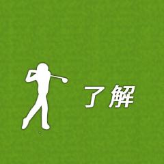 【動く】ゴルフスイング1