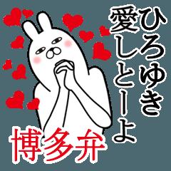 [LINEスタンプ] ひろゆきが使う面白名前スタンプ博多弁