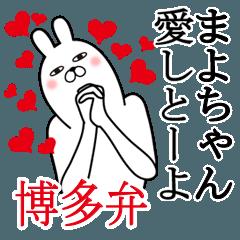 [LINEスタンプ] まよちゃんが使う面白名前スタンプ博多弁