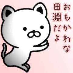 田淵さん専用面白可愛い名前スタンプ