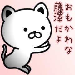 藤澤さん専用面白可愛い名前スタンプ