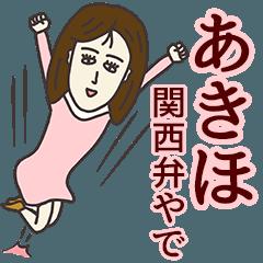 あきほさん専用大人の名前スタンプ(関西弁)