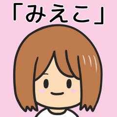 【みえこ】専用女の子スタンプ