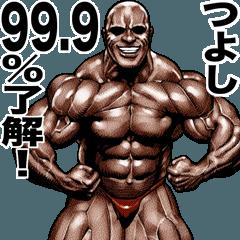 つよし専用 筋肉マッチョマッスルスタンプ