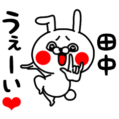 [LINEスタンプ] 田中ちゃん専用ラブラブ名前スタンプ