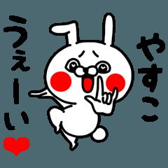 [LINEスタンプ] やすこちゃん専用ラブラブ名前スタンプ
