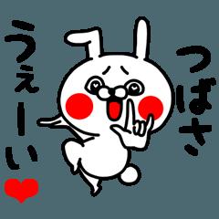 [LINEスタンプ] つばさちゃん専用ラブラブ名前スタンプ