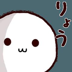 ◆◇ りょう ◇◆ 専用の名前スタンプ