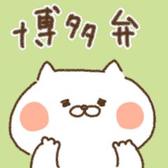 博多弁のたれ目ネコ