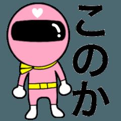 [LINEスタンプ] 謎のももレンジャー【このか】