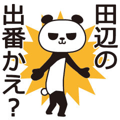 田辺パンダ