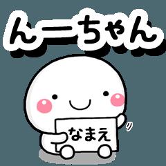 [LINEスタンプ] 無難な【んーちゃん】専用の大人スタンプ