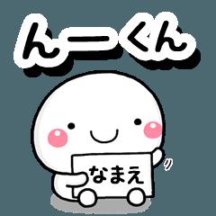[LINEスタンプ] 無難な【んーくん】専用の大人スタンプ