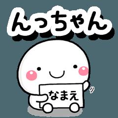 [LINEスタンプ] 無難な【んっちゃん】専用の大人スタンプ