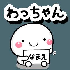 [LINEスタンプ] 無難な【わっちゃん】専用の大人スタンプ