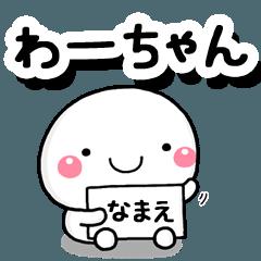 [LINEスタンプ] 無難な【わーちゃん】専用の大人スタンプ