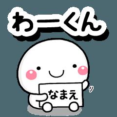 [LINEスタンプ] 無難な【わーくん】専用の大人スタンプ