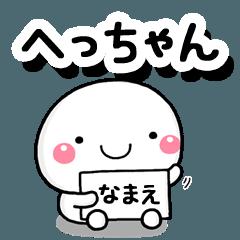 [LINEスタンプ] 無難な【へっちゃん】専用の大人スタンプ