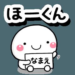 [LINEスタンプ] 無難な【ほーくん】専用の大人スタンプ