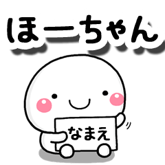[LINEスタンプ] 無難な【ほーちゃん】専用の大人スタンプ