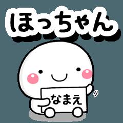 [LINEスタンプ] 無難な【ほっちゃん】専用の大人スタンプ