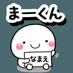 [LINEスタンプ] 無難な【まーくん】専用の大人スタンプ