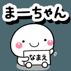 [LINEスタンプ] 無難な【まーちゃん】専用の大人スタンプ
