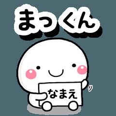 [LINEスタンプ] 無難な【まっくん】専用の大人スタンプ