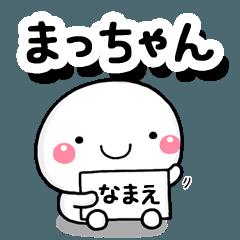 [LINEスタンプ] 無難な【まっちゃん】専用の大人スタンプ