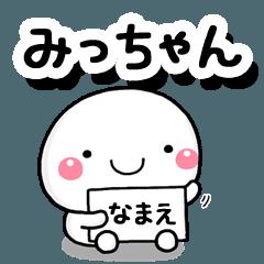 無難な【みっちゃん】専用の大人スタンプ