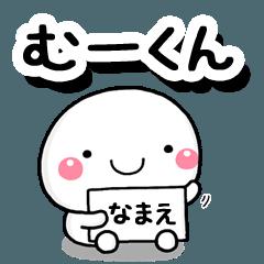 [LINEスタンプ] 無難な【むーくん】専用の大人スタンプ