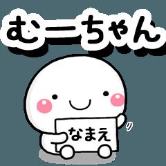 [LINEスタンプ] 無難な【むーちゃん】専用の大人スタンプ