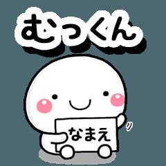 [LINEスタンプ] 無難な【むっくん】専用の大人スタンプ