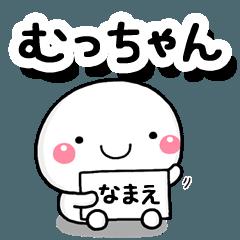 [LINEスタンプ] 無難な【むっちゃん】専用の大人スタンプ