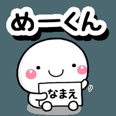 [LINEスタンプ] 無難な【めーくん】専用の大人スタンプ