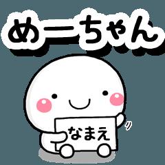 [LINEスタンプ] 無難な【めーちゃん】専用の大人スタンプ