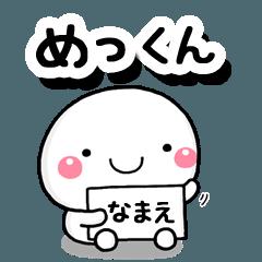 [LINEスタンプ] 無難な【めっくん】専用の大人スタンプ