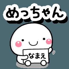 [LINEスタンプ] 無難な【めっちゃん】専用の大人スタンプ