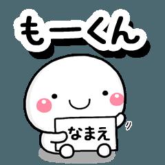 [LINEスタンプ] 無難な【もーくん】専用の大人スタンプ