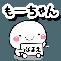 [LINEスタンプ] 無難な【もーちゃん】専用の大人スタンプ