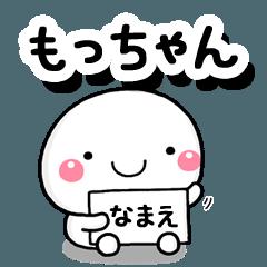[LINEスタンプ] 無難な【もっちゃん】専用の大人スタンプ