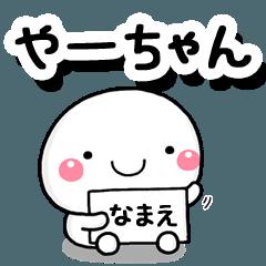 [LINEスタンプ] 無難な【やーちゃん】専用の大人スタンプ