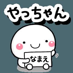 [LINEスタンプ] 無難な【やっちゃん】専用の大人スタンプ