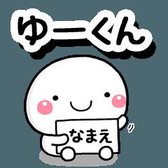 [LINEスタンプ] 無難な【ゆーくん】専用の大人スタンプ