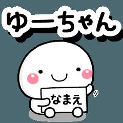 [LINEスタンプ] 無難な【ゆーちゃん】専用の大人スタンプ